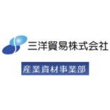 三洋貿易株式会社 ロゴ
