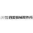 株式会社四葉機械製作所 ロゴ