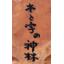 合資会社木と字の神林 ロゴ