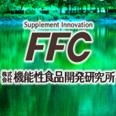 株式会社機能性食品開発研究所 ロゴ