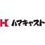 株式会社ハマキャスト ロゴ