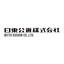 日東公進株式会社 ロゴ