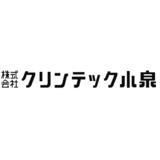 株式会社クリンテック小泉 ロゴ
