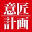 株式会社意匠計画 ロゴ