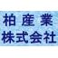 柏産業株式会社 ロゴ