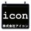 株式会社アイコン ロゴ