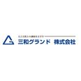 三和グランド株式会社 ロゴ