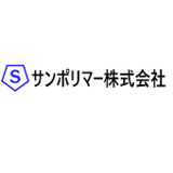 サンポリマー株式会社 ロゴ