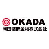 岡田装飾金物株式会社 ロゴ
