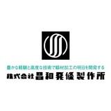 株式会社昌和発條製作所 ロゴ
