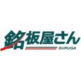 駿河株式会社 ロゴ