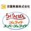 京葉興業株式会社 ロゴ