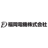 福岡電機株式会社 ロゴ