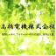 高橋電機株式会社 ロゴ
