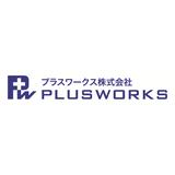 プラスワークス株式会社 ロゴ