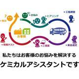 株式会社日新化学研究所 ロゴ
