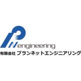 有限会社プランネットエンジニアリング ロゴ