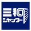 三和シヤッター工業株式会社 ロゴ