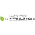神戸不燃板工業株式会社 ロゴ
