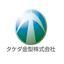 タケダ金型株式会社 ロゴ
