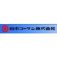 日本コーケン株式会社 ロゴ