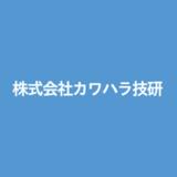 株式会社カワハラ技研 ロゴ