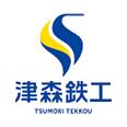 津森鉄工有限会社 ロゴ