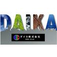 ダイカ株式会社 ロゴ