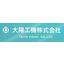 大陽工機株式会社 ロゴ
