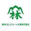 藤林コンクリート工業株式会社 ロゴ