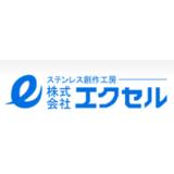 株式会社エクセル ロゴ