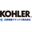 KOHLER日本正規輸入代理店 日鉄物産マテックス株式会社 ロゴ