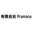 有限会社Pramana ロゴ