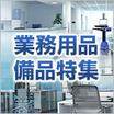 business_supplies_140_140.jpg