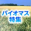 biomas140_140.jpg