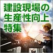 productivity_improvement_140_140.jpg