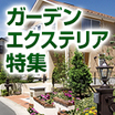 ガーデン・エクステリア特集