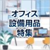 office-equipment_140_140.jpg