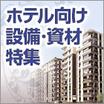 hotel-facility_140_140_画像差し替え済.jpg