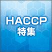 HACCP_140_140.jpg