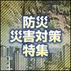 disaster_prevention_140_140.jpg