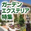 garden_140_140.jpg