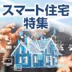 smarthouses_140_140.jpg
