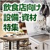 画像差し替え済_shop-tool_140_140.jpg
