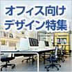 office-design_140_140.jpg