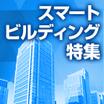smart-building_140_140.jpg
