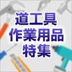 tool_140_140.jpg