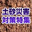 土砂災害対策特集