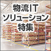 logistics-soltion_140_140_画像差し替え済.jpg