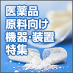 pharmaceutical-raw-materials_140_140_画像差し替え済.jpg